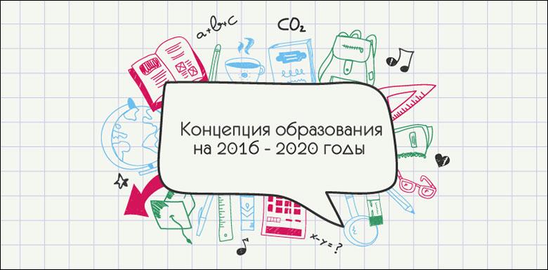 Программа образования в России.